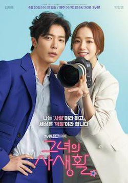 4- Her Private Life
