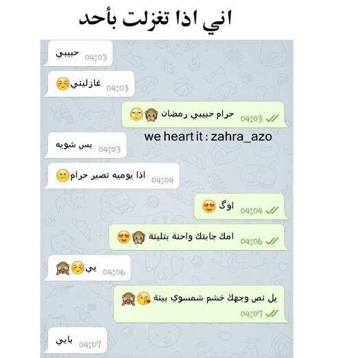 محادثات بنات وشباب