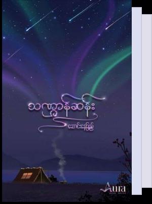 Ye_Minn_Naing's Reading List