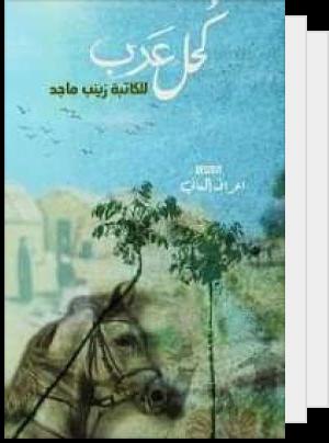 قائمة قراءة arAli176