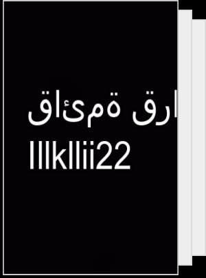 قائمة قراءة princessjojo461