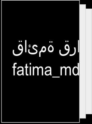 قائمة قراءة fatima_md21