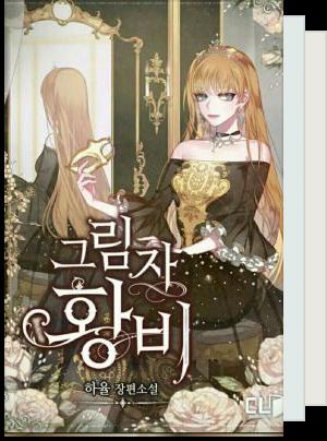 flower-chan's Reading List