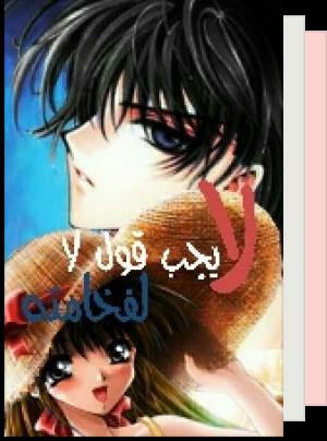قائمة قراءة zahraahayder3