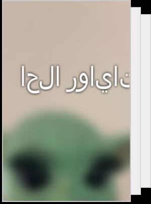 احلا روايات Kannk0na Wattpad