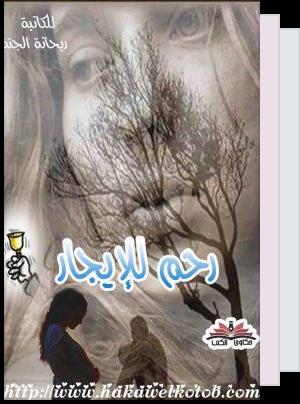 ranawasef's Reading List