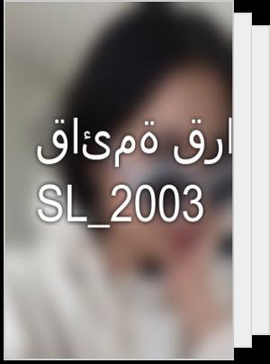 قائمة قراءة SL_2003