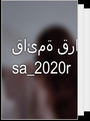 قائمة قراءة zoza83