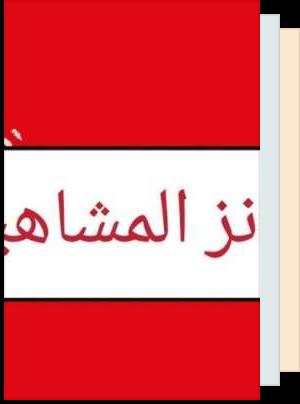 قائمة قراءة mahmoudmohamed666