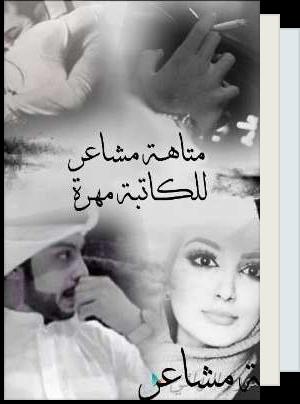 قائمة قراءة FatemaHamed7