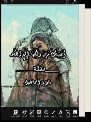 الكاتبه ناديه اسماعيل