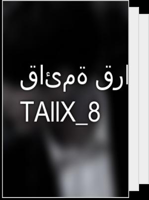 قائمة قراءة TAllX_8