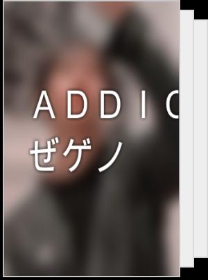 ADDICT ぜゲノ