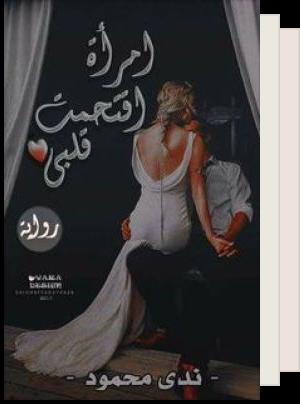قائمة قراءة nadamahmoud67