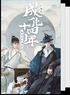Novel da Ming Xi Shi