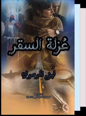 قائمة قراءة Wrod_mohamed