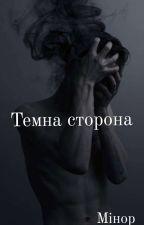 Темна сторона від Dragneel990