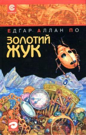Золотий Жук by Irinalutowa