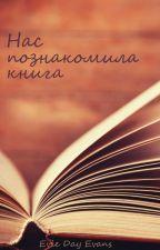 Нас познакомила книга by Evie_Day_Evans