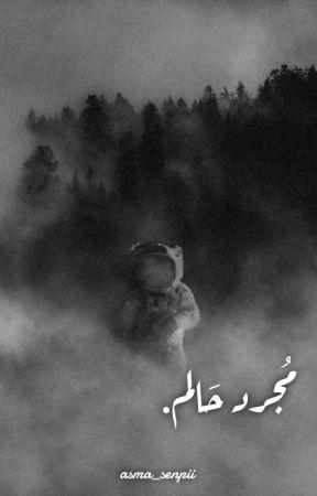 مُجرد حَالم. by asma_senpii