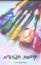 קופסת הצבעים by Whistletune