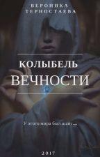 Колыбель вечности by VeronikaTernostaeva