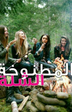 """ الشله المطنوخه "" by Cute_Girls_13"