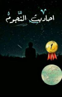 أحاديث النجوم cover