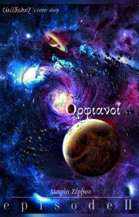 Ορφιανοί 2 cover