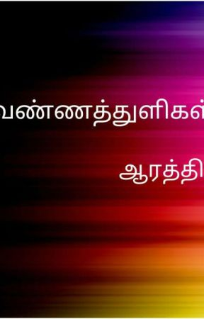 Tamil Kavithaigal by Aarthi0903