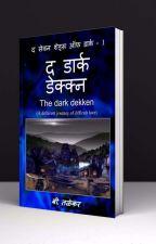 The Dark Dekken [Extract from Published Novel] द्वारा BTalekar