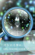 神秘的升降机 ( 暫停更 ) by OverTheRainbow1288