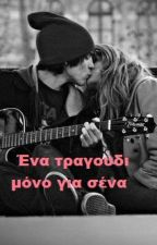 Ένα τραγούδι μόνο για σένα by 234359