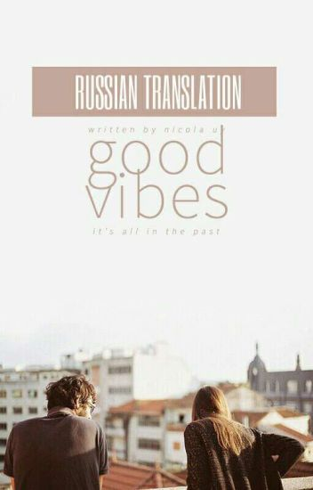 Good vibes[Russian translation]