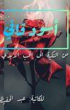 الاسود القاني-من النكبة الى الحب الابدي 🔞 cover