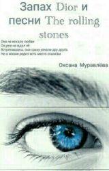 Запах Dior и песни The Rolling Stones by OksanaMuravleva