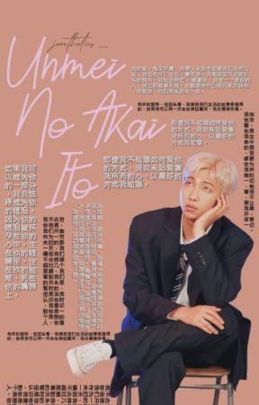 unmei no akai ito | knj by NAOJOON