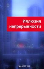 Иллюзия непрерывности от iaric_om