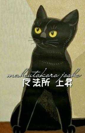 Mahoutokoro Jōshō |  魔法所 上昇 by kaitamanik