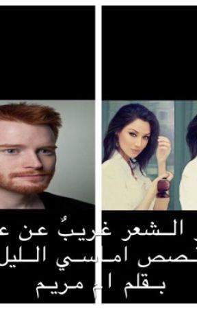 احمر الشعر غريبٌ عن عالمي  by UmMaryamAmasynight