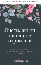 Листи, які ти ніколи не отримаєш від MarinaK_98
