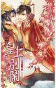 皇上别闹 by TieuHuan6