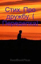 Стих. Про дружбу. ( Переделка) by ReedBookPleas
