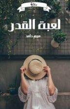 لعبة القدر بقلم MariamHamed7