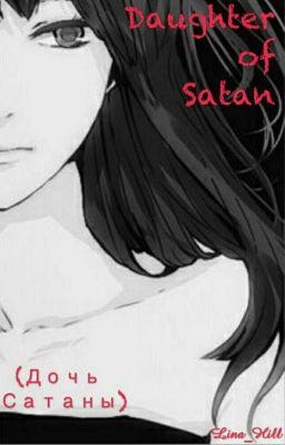 Дочь Сатаны