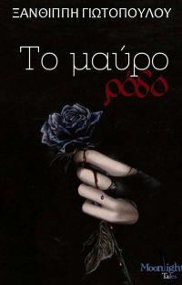 Το Μαύρο Ρόδο  cover