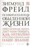 «Психопатология обыденной жизни». Зигмунд Фрейд. cover