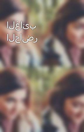 الغائب الحاضر  by totaomer