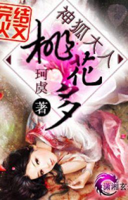 Đọc truyện Thần hồ đại nhân hoa đào nhiều - Kha Ngu ( NP - HH )