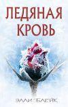 Ледяная Кровь cover